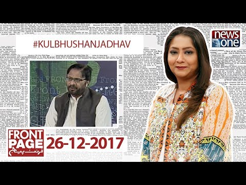 Front Page - 26-December-2017 - News One