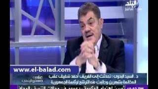 بالفيديو.. السيد البدوي: كل الأحزاب تحالفت مع الإخوان لكسب أصواتهم.. والمشير طنطاوي كان حريصاً على دماء المصريين