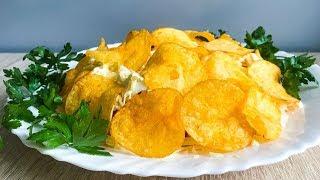 Самый Лучший САЛАТ с Чипсами. ВСЕГО за 5 МИНУТ. Quick salad with chips.