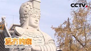 《远方的家》 20200609 长江行 锦绣江南金太仓| CCTV中文国际