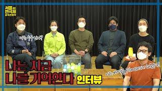 제42회 서울연극제 공식선정작 인터뷰#1
