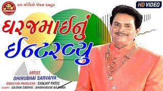 Ghar Jamainu Interview   Dhirubhai Sarvaiya   Gujarati Comedy   Ram Audio Jokes