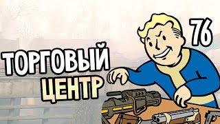 Fallout 4 Прохождение На Русском 76 ТОРГОВЫЙ ЦЕНТР