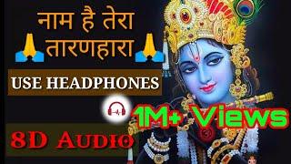 Naam hai tera taranhara 8d audio song lyrics  bhakti song  नाम है तेरा तारणहारा  yuvraj vermawhatsap