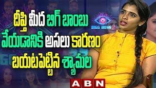 Bigg Boss 2 Contestant Shyamala Reveals Reason Behind Big Bomb on Deepthi