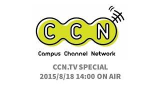 CCNスペシャル 「おしゃれに愉しく心地よく~ウォーキングバイシクルの...