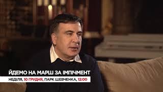 Саакашвили: Моя цель изменить Украину так, чтобы укринцы гордились тем, что здесь родились