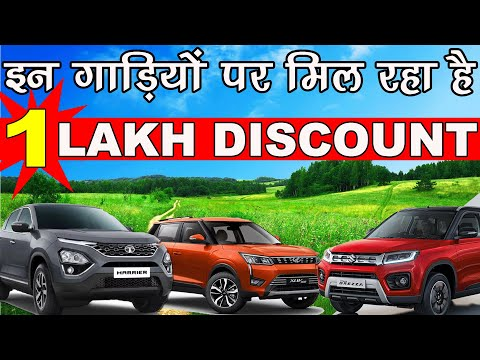 Upto 1 Lakh Discount on SUV | Discount Offers on Compact SUV and Mid SUV Cars in July 2020