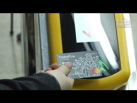 Как пройти в метро по банковской карте