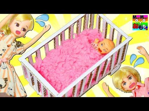 リカちゃん 赤ちゃんお世話の一日★ママとパパって大変!!?Baby Doll おもちゃ おもちゅーぶ