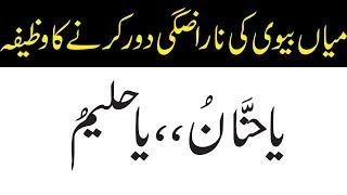 Assalam o alaikum this is our channel islamic fiqha. wazeefa of ya haleemo mannan | hannan ka wazifa ki fazilath nazree...