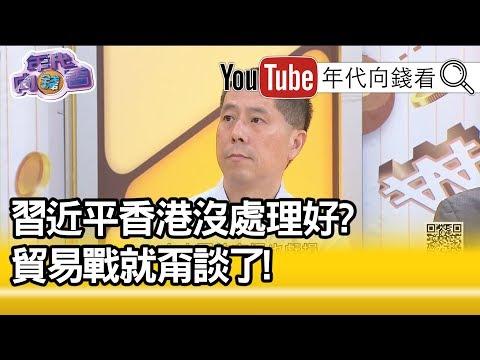 精彩片段》汪浩:中共讓步貿易戰條件換美國不插手香港事  ?!【年代向錢看】190820