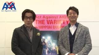Act Against AIDS 2016「THE VARIETY 24」〜魂の俳優大熱唱!助けてミュ...