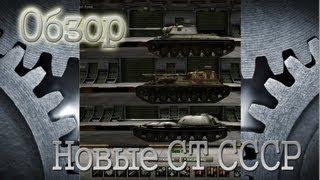 Обзор новых СТ СССР: А-43, А-44, Об.416