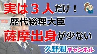 実は3人しかいない薩摩出身の総理大臣_近代を作った群像_薩摩編_その7