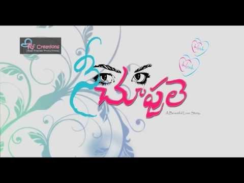 Nee Choopule _-_ Title Triler - A Film By Shivatej Darling