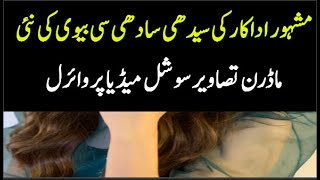 New Pictures of Famous Actor's Wife || Blue Horse