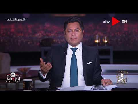 كل يوم - خالد أبو بكر: الإعلاميين والصحافة والأعلام تصدوا بكل قوة لجماعة الأخوان المسلمين