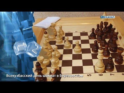 Всекузбасский день шахмат в Березовском