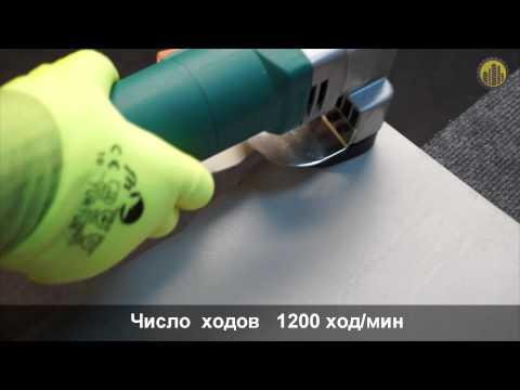 Ножницы для резки листового металла STURM ES 9065