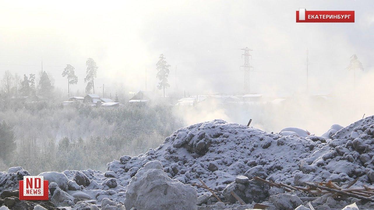 Горящая свалка отравляет Екатеринбург. МЧС проводит замеры