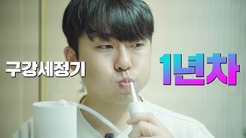 잇몸 관리 합시다! 구강세정기 사용법 및 장단점 리뷰 (feat. 브이투스)