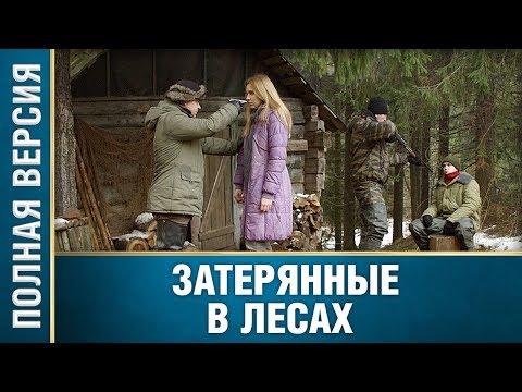 ПРЕКРАСНЫЙ ФИЛЬМ С ИНТРИГОЙ! Затерянные в лесах. Фильм. Мелодрама.