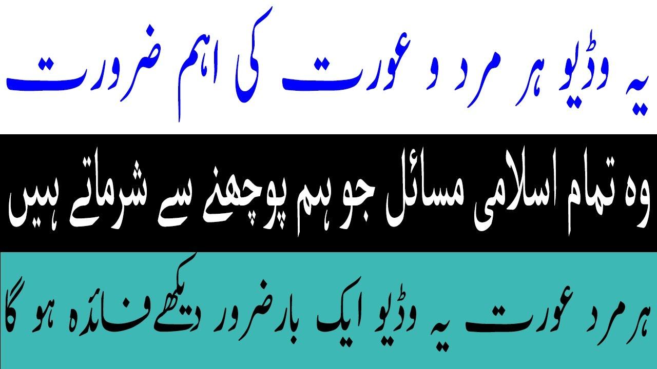 Islamic Masail in Urdu/Answer And Question/Ahem mushkilat ...