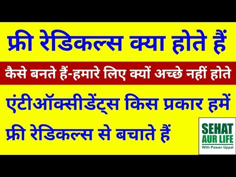 How Free Radicals Damage Cells In The Body, Cancer, Aging, Chemistry Antioxidants Explained In Hindi