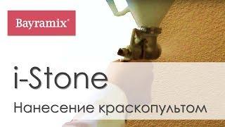 BX i Stone фасадная штукатурка для краска пульта(Декоративная штукатурка с цветом и структурой песчаника на основе природной мраморной крошки., 2015-03-13T12:45:06.000Z)