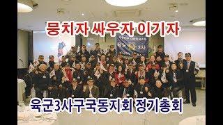 3사구국동지회,2018정기총회