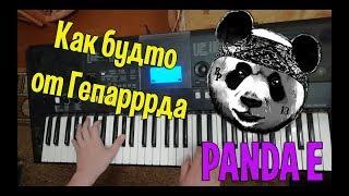 CYGO - Panda E on Piano  / ОТ ГЕПАРРРДА / Egorov Channel /