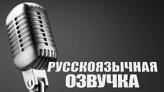 TOP 10: игры с лучшей русскоязычной озвучкой