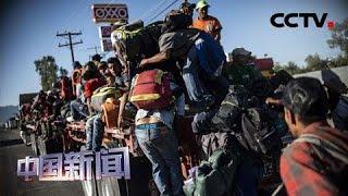 [中国新闻] 美将扩大移民管理部门权限 加速遣返非法移民 | CCTV中文国际