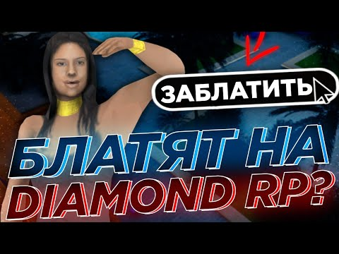 ВСЯ ПРАВДА О AMALIA GALLAGHER - БЛАТ, ЦЕНА ЗА РЕКЛАМУ ROMA DITA В GTA - SAMP DIAMOND RP