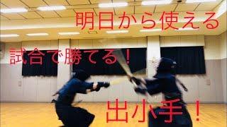 【剣道】試合に勝つための出小手教えます!