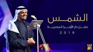 حسين الجسمي – الشمس (دار الأوبرا المصرية) | 2019