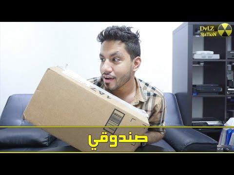 #صندوقي الحلقة الأولى - HD60S