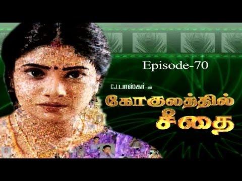 Episode 70 Actress Sangavi's Gokulathil Seethai Super Hit Tamil Tv Serial   puthiyathalaimurai.tv VIJAY TV STARVIJAY Vijay Tv  -~-~~-~~~-~~-~- Please watch: