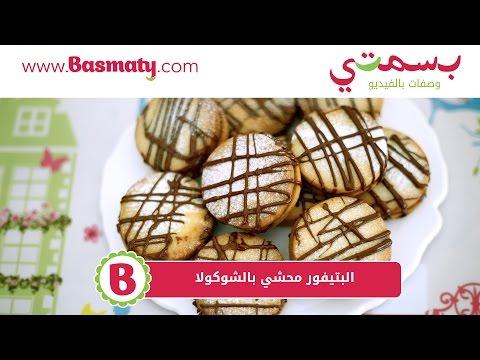 طريقة عمل البيتيفورمحشي بالشوكولا - Chocolate Filled Cookies