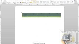 Обучение работе в Microsoft Word Урок №7