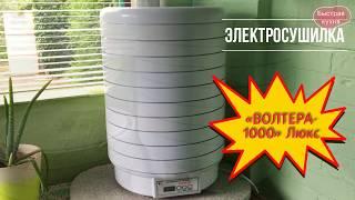 Заготовки в электросушилке ВОЛТЕРА-1000 Люкс. Обзор