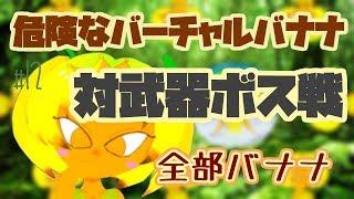 【全部バナナの声】危険なバーチャルバナナ/対武器ボス戦【バーチャルYouTuber】