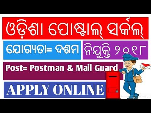 Odisha Postal Recruitment 2018 !! Postman/Mail Guard Recruitment !! latest govt. jobs