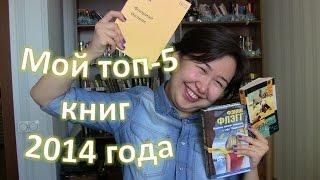 Мой топ-5 книг 2014 года! + конкурс!