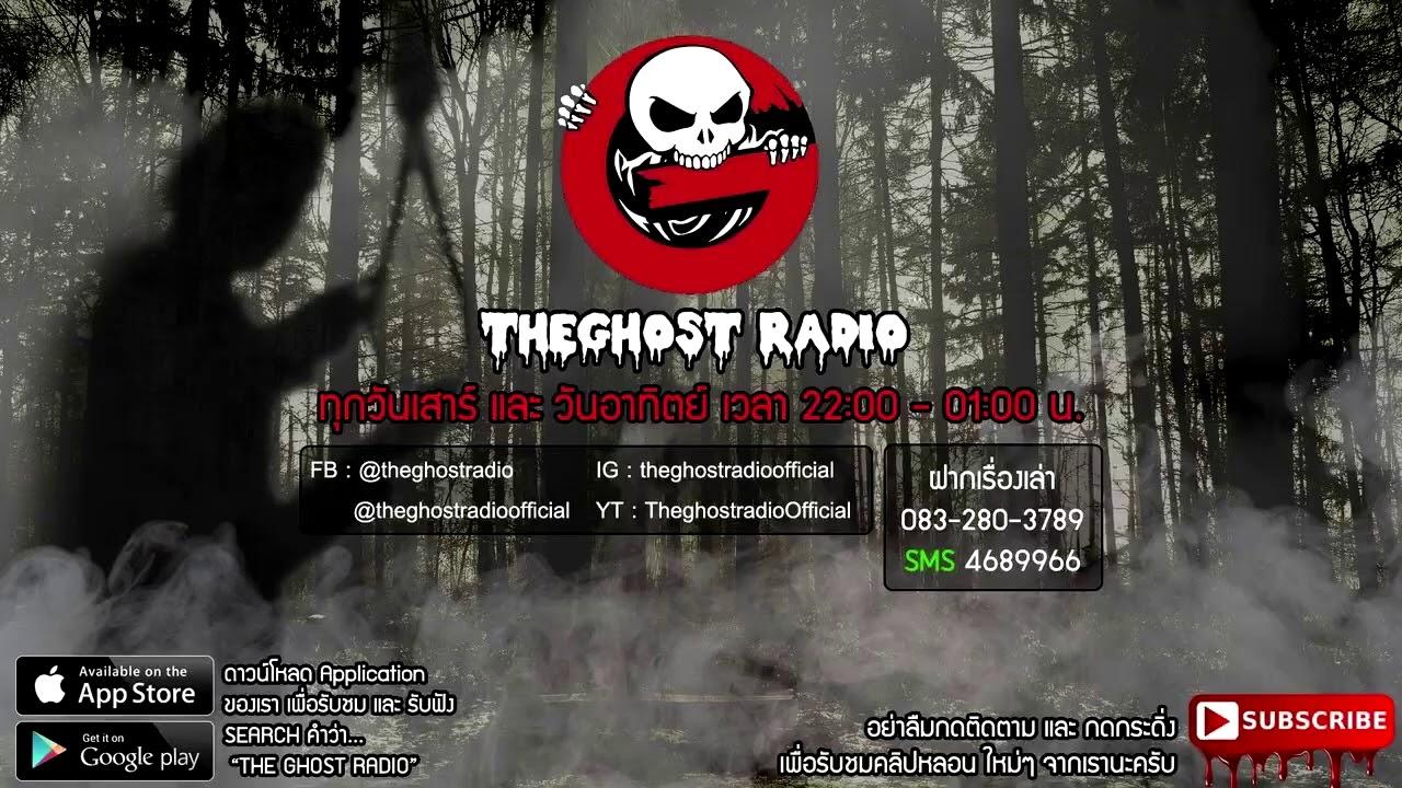 Download THE GHOST RADIO | ฟังย้อนหลัง | วันเสาร์ที่ 17 ตุลาคม 2563 | TheGhostRadio เรื่องเล่าผีเดอะโกส