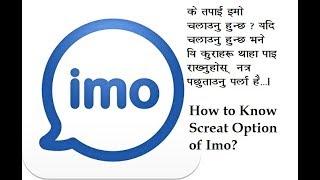 Imo को यो सेटिंग मिलाउनु होस नत्र पछुताउनु पर्ला -Imo Hidden Secreat Option