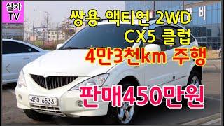 오늘의중고차=  쌍용 액티언 2WD CX5 클럽/ v판…