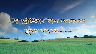 ঐ খুঁটিহীন নীল আকাশ ভূবন মাঝে- Bangla Islamic song (Hamd)