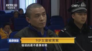9岁女童被害案【庭审现场  20170506】